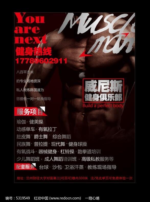 健身俱乐部海报图片