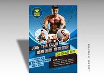 健身中心宣传海报