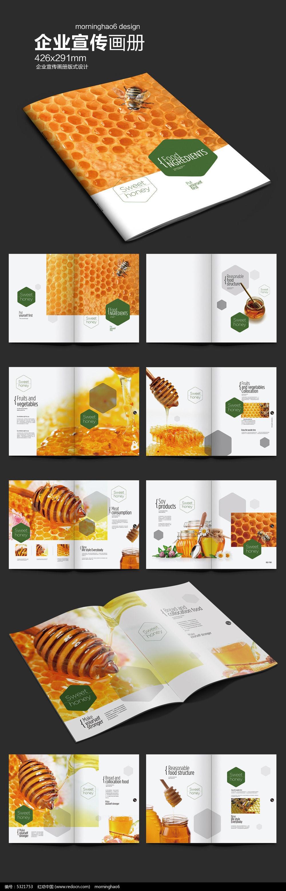 画册版式设计 农产品画册 农副产品画册 产品画册 画册模板 画册排版图片