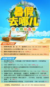 暑假旅游促销海报