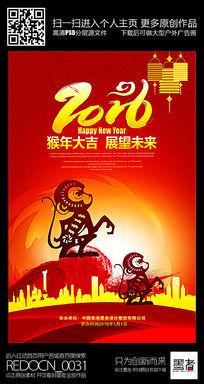 喜庆红色创意2016猴年元旦企业海报