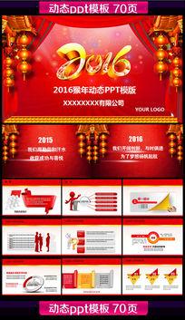 2016猴年开门红年会工作总结PPT模板