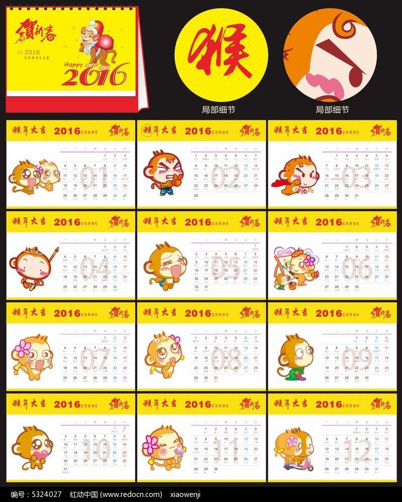 2016猴年卡通台历cdr素材下载图片