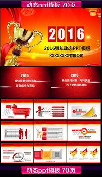 2016年迎战猴年工作计划ppt