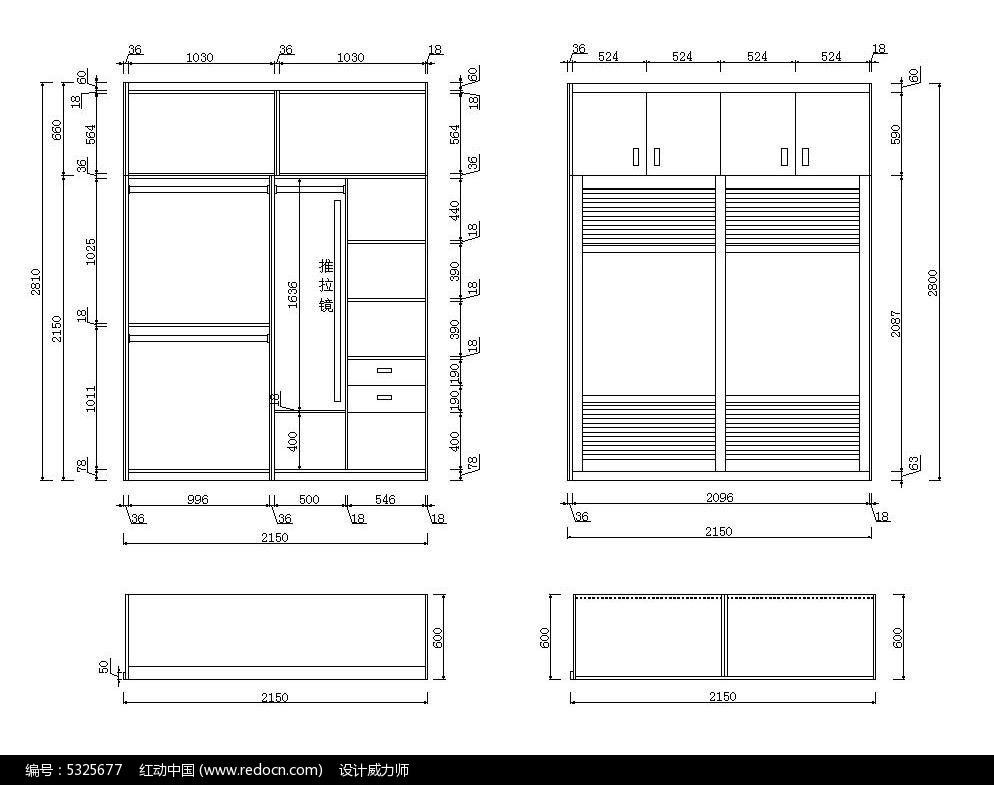 衣柜手绘三视图带尺寸