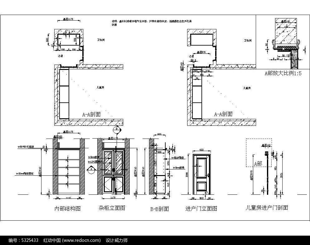 定制衣柜设计cad素材
