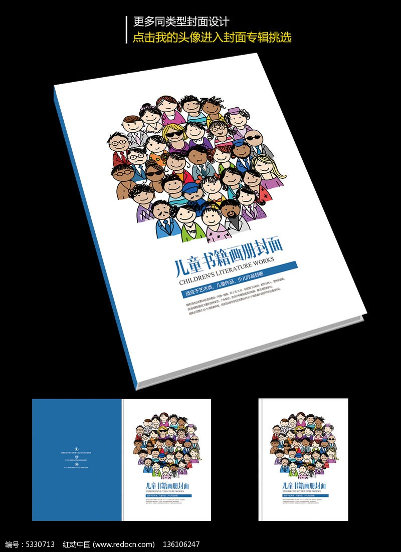 您当前访问作品主题是多彩儿童书籍画册封面设计,编号是5330713,文件图片