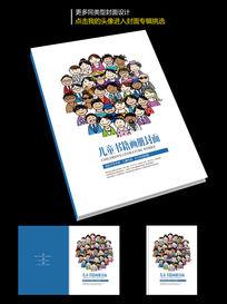多彩儿童书籍画册封面设计