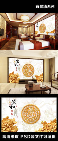 福字家和富贵木雕背景墙