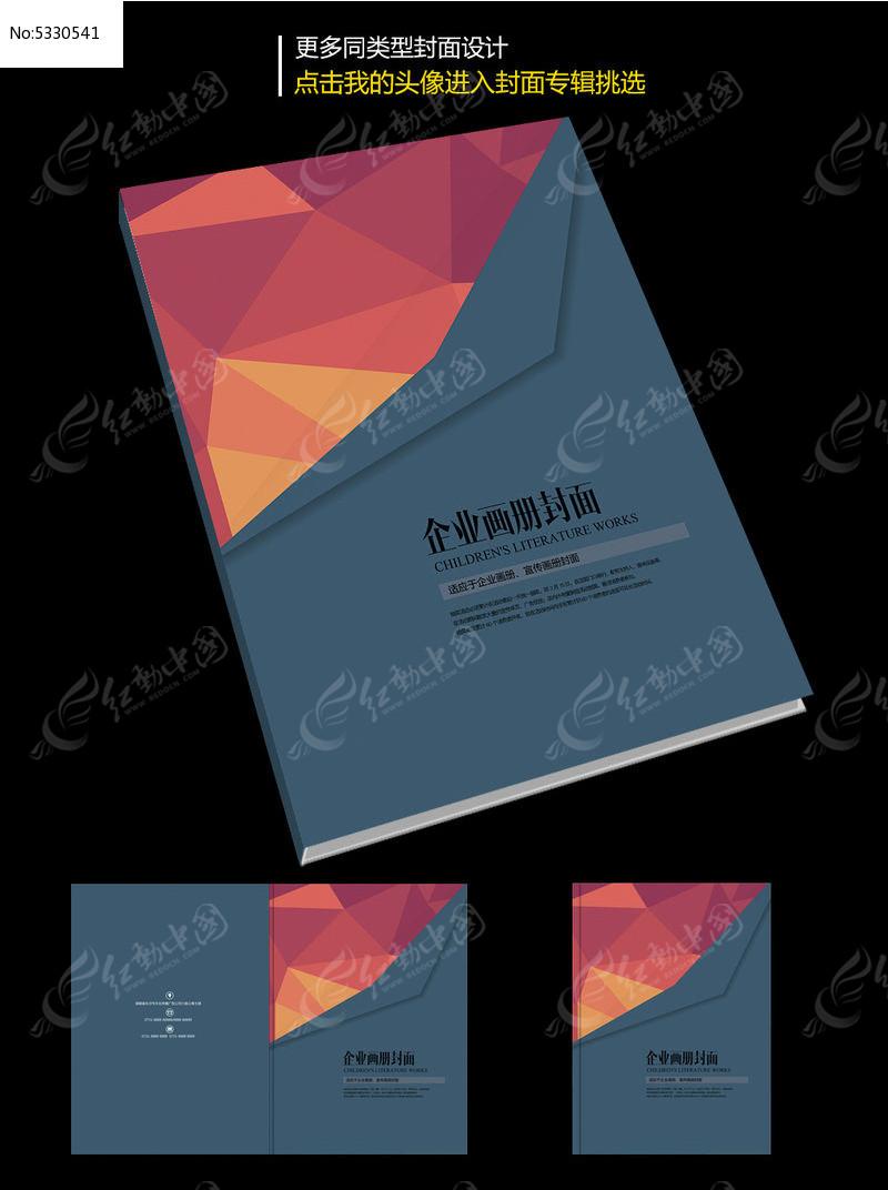 个人艺术作品商业宣传画册封面图片