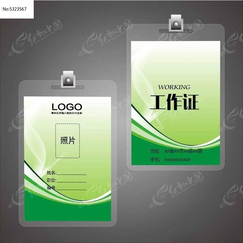 绿色清爽现代工作证设计图片