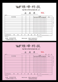 矢量出库单模板图片下载财务报表