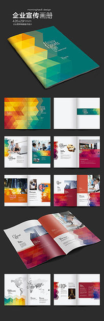 时尚色块企业画册版式设计