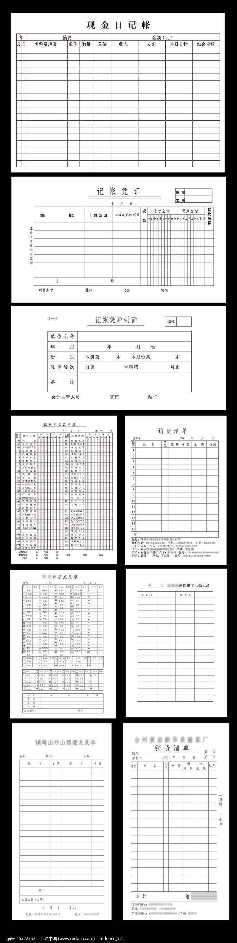 现金日记帐模板