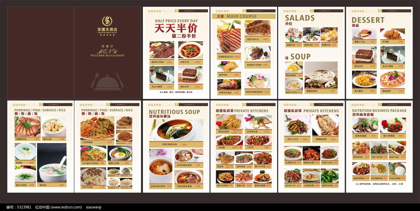 西餐厅菜单提示分享_第4页_设计图展示协会设计癞蛤蟆想吃天鹅肉图片