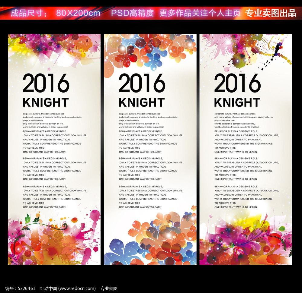 易拉宝展架素材模板_海报设计/宣传单/广告牌图片