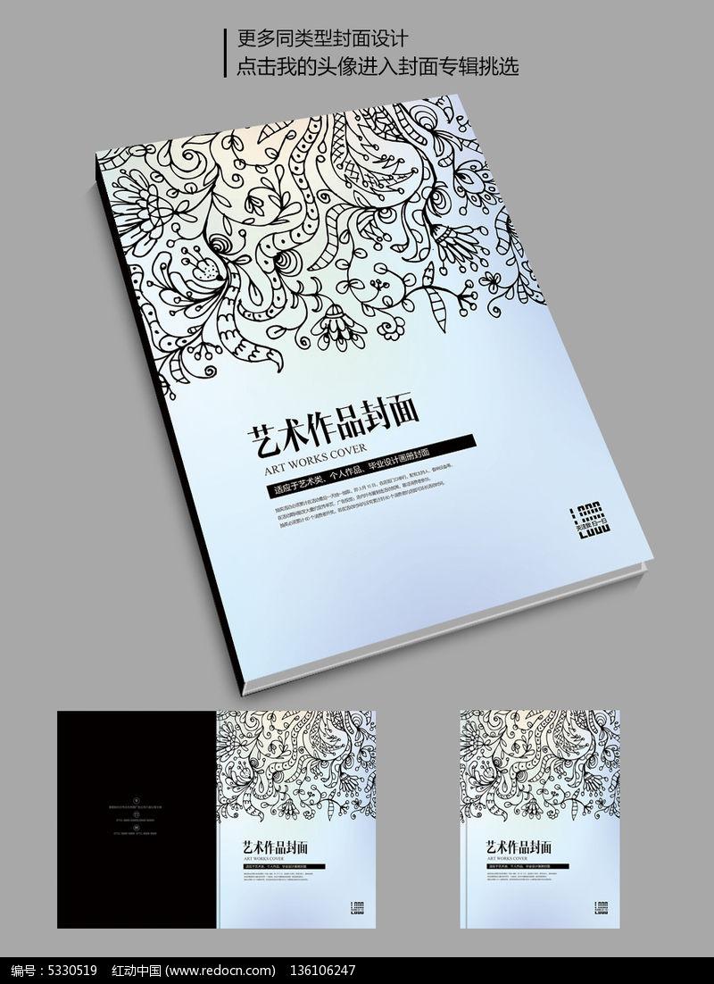 艺术作品绘画风格创意画册封面psd素材下载图片