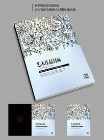 艺术作品绘画风格创意画册封面