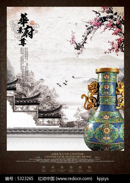 中国风花瓶房地产展板设计PSD免费下载 无框画素材 编号5329429