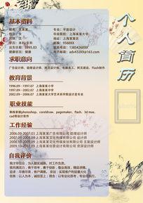 中国风水墨画个人简历设计