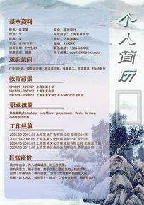 中国风水墨山水画个人简历设计