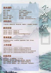 中国风水墨山水小船个人简历设计