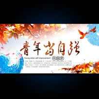 中国梦宣传展板设计