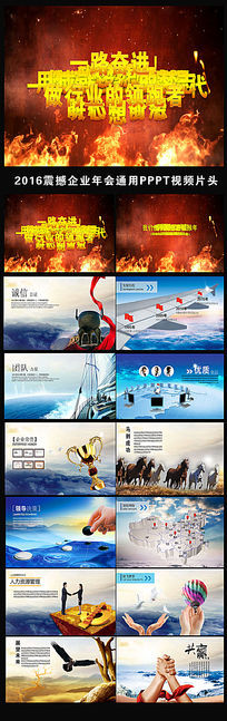 2016猴年震撼大气企业年会宣传PPT视频片头模板
