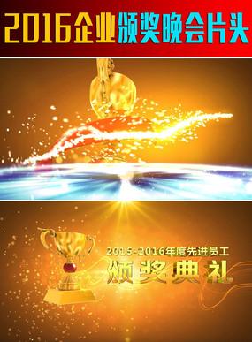 2016企业颁奖晚会片头视频AE模板