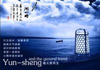 大气中国风房地产海报设计