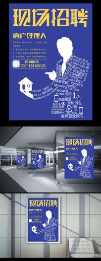 房产金融经理人招聘海报