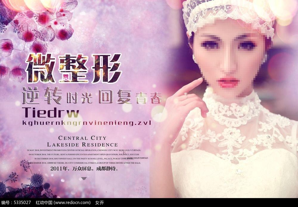 原创设计稿 海报设计/宣传单/广告牌 海报设计 花朵系列美容海报  请图片