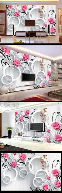 家和富贵玫瑰花3D背景墙