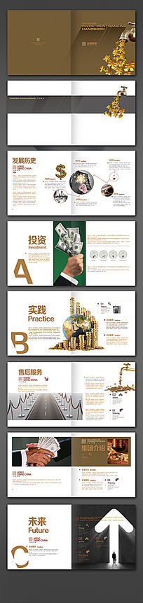金色投资画册