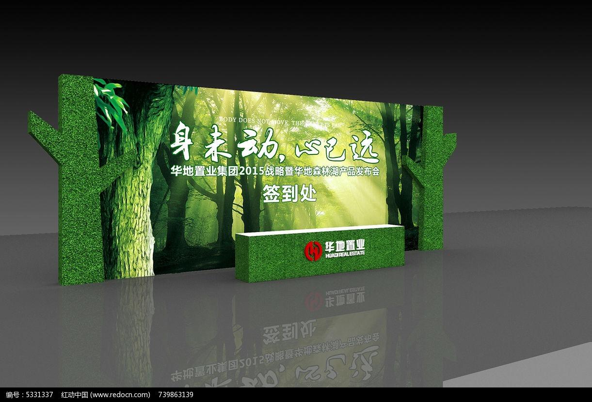 绿色树干签到处