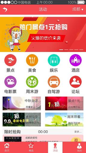 旅游APP界面设计 PSD