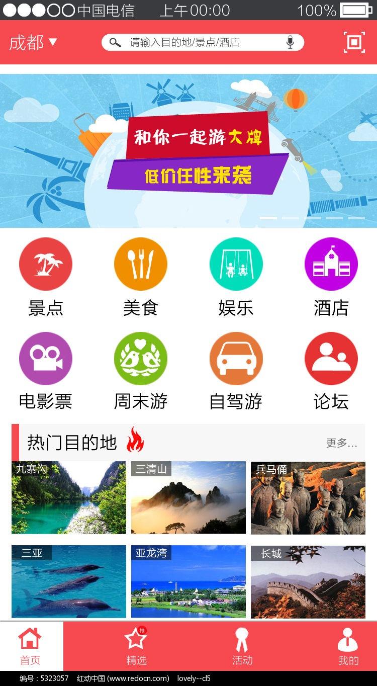 旅游APP设计模板图片