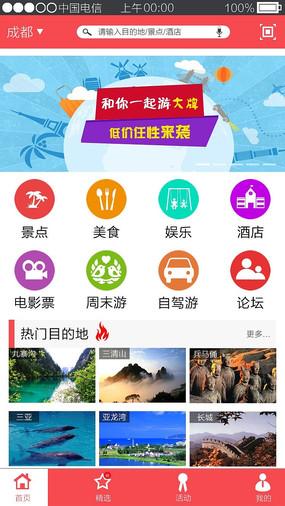 旅游APP设计模板