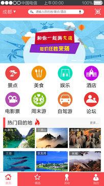旅游APP设计模板 PSD