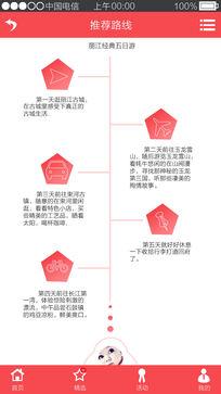 旅游类APP界面设计