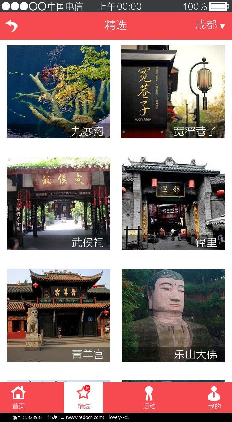 旅游手机APP界面设计图片