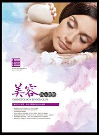 美容spa会所宣传海报设计
