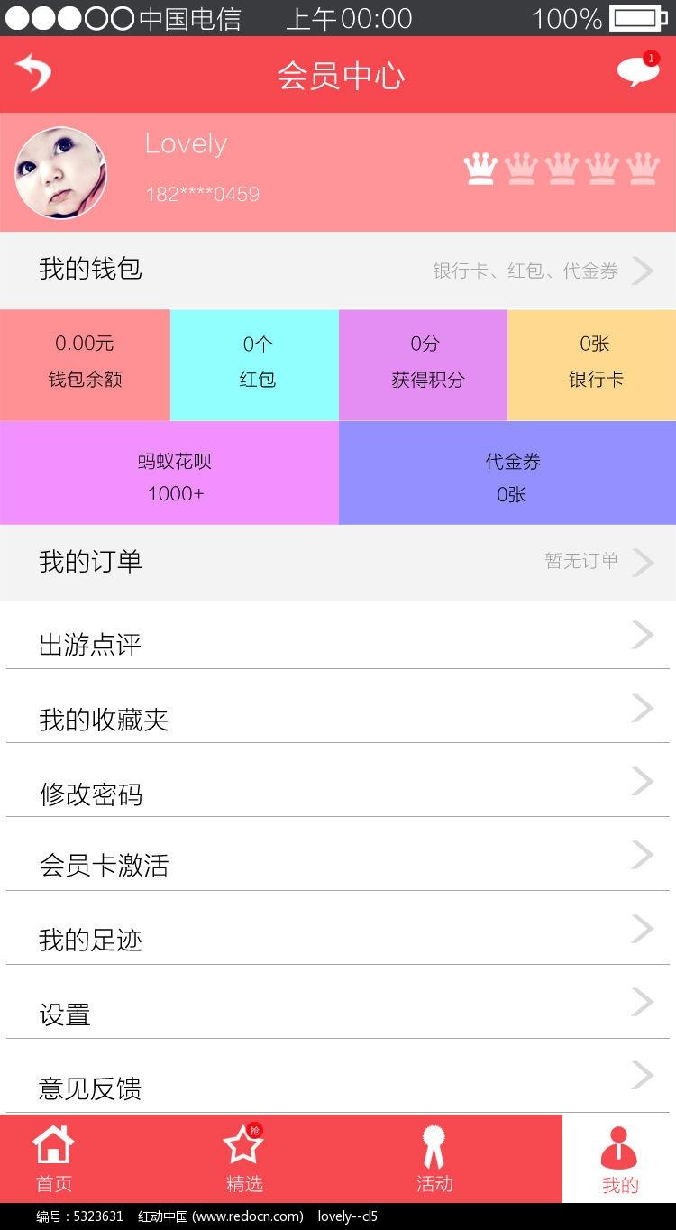 手机app界面设计图片