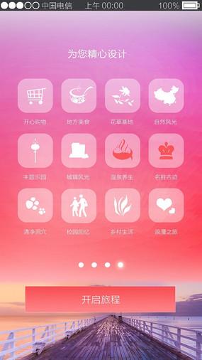 手机APP界面设计模板