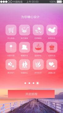 手机APP界面设计模板 PSD