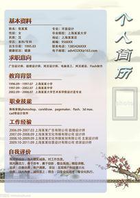 水墨中国风梅花小亭个人简历设计