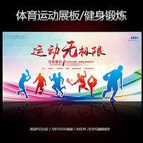 体育运动锻炼健身展板海报