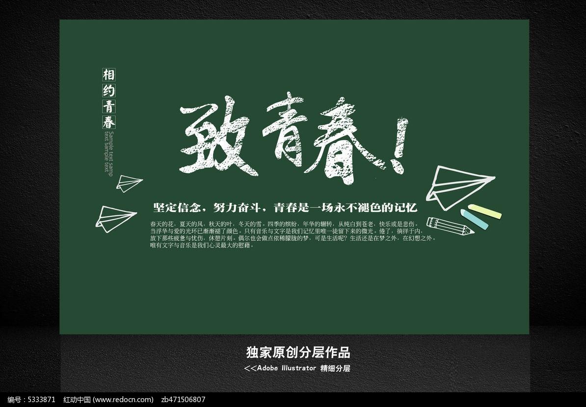 致青春_致青春毕业海报设计
