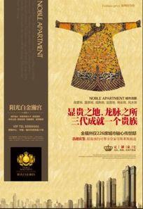 中式皇族房地产广告模板