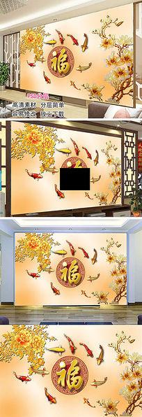 中式九鱼富贵图电视背景墙
